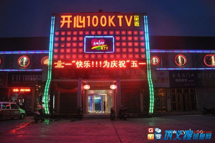 开心100量贩式KTV