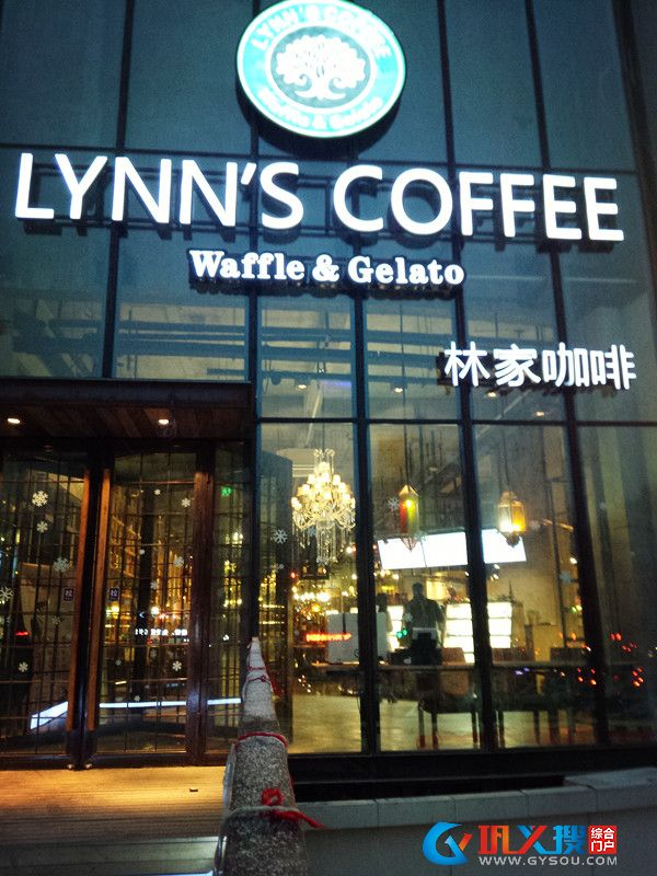 巩义市城区林家咖啡馆